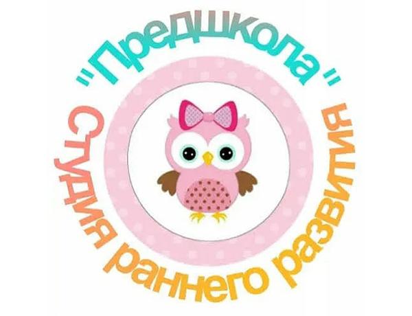 Приглашаем мам и малышей на пробные занятия в «Предшколу»!